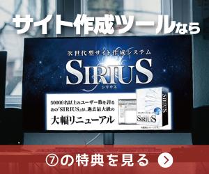 シリウス アフィリエイトサイト作成ソフトの購入特典【比較付き】