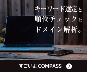 COMPASS(コンパス)の購入特典と使い方レビュー