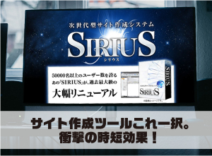 シリウス購入特典